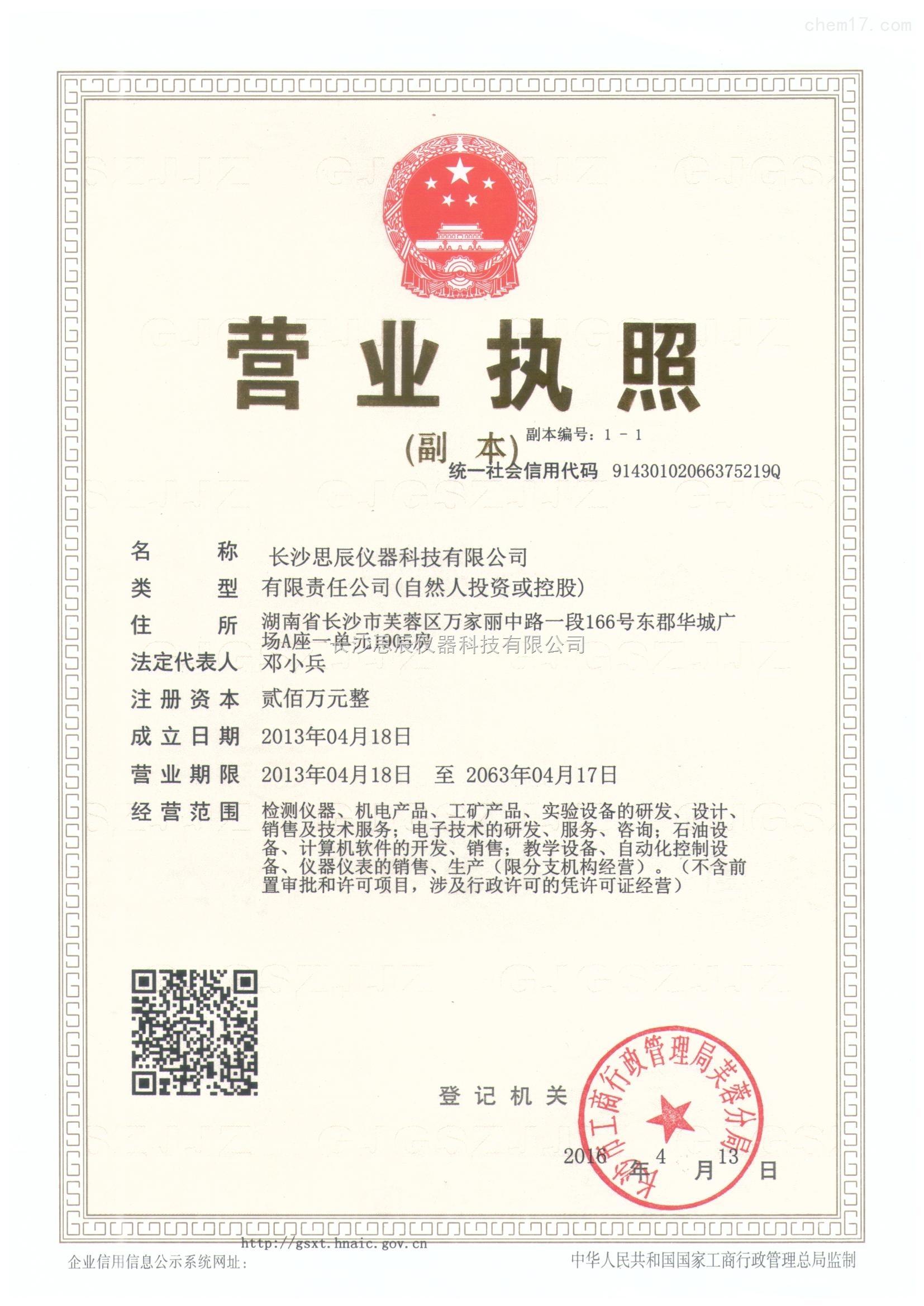 长沙思辰仪器科技有限公司三证合一营业执照