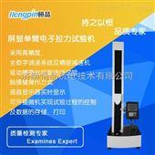 HP-DLS牙刷刷毛拉拔力测试/绳类拉断力测试/拉力机