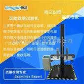 HP-DLJ2000S汽油桶跌落试验测试仪/双臂包装跌落试验机