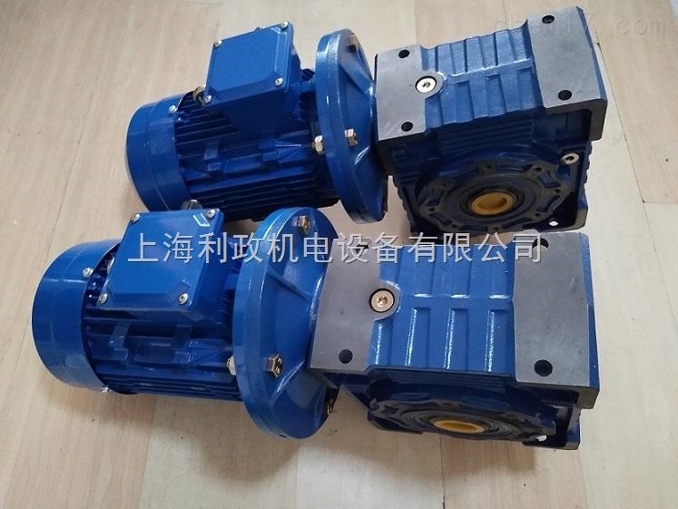利政RV铸铁涡轮减速电机 铝壳减速器
