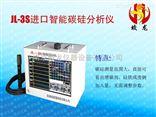 智能碳硅分析仪