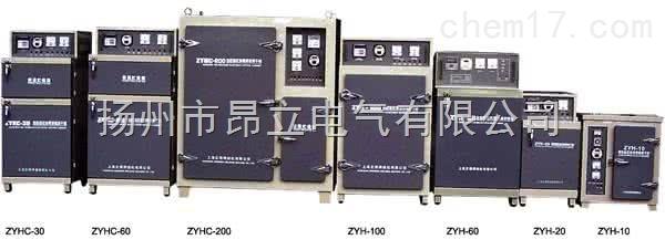 自控远红外电焊条烘干炉ZYH-100