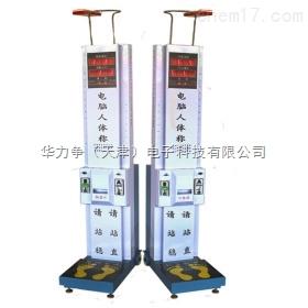 北京投币电脑人体秤厂家/河北身高体重测量仪价格