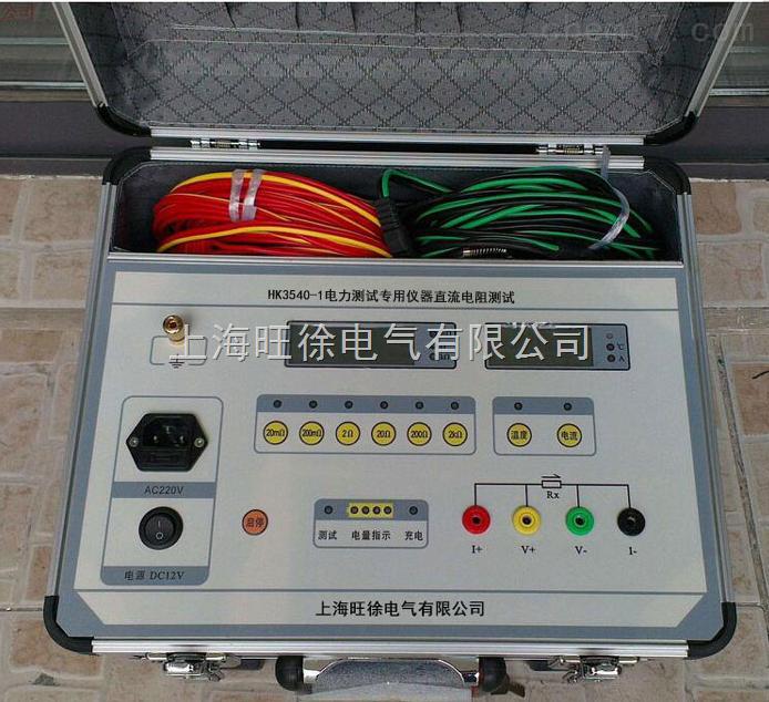 电力测试专用仪器直流电阻测试价格