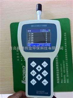 CLJ-H3016手持式尘埃粒子计数器CLJ-H3016购买电话