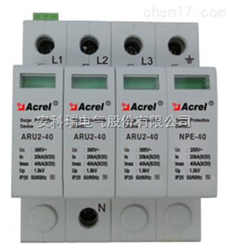 ARU2-40/385/3PII級浪湧保護器