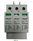 安科瑞ARUPV-40/1000/3P-S光伏浪涌保护器
