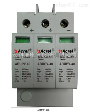 菲姬711.atvARUPV-40/1000/3P-S光伏浪湧保護器