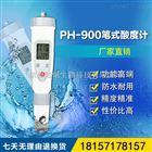 PH-220便携式手持PH水质酸碱度检测笔检测仪