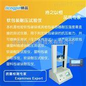 HP-KY-03R耐压试验仪/耐压试验仪厂家/包装耐压试验仪