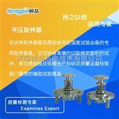 HP-PY-645-322瓦楞纸板平压试样取样器现货济南 厂家直销