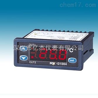 温度调节机 FOX-D1004