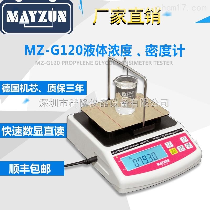 MAYZUN MZ-G120 化工溶液 助焊剂 甲醇 乙醇密度、浓度检测仪