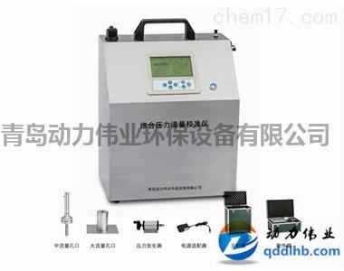 标定烟尘烟气综合测试仪的好仪器采用红外线传感器DL-6500型综合压力流量校准仪