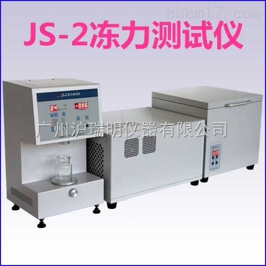 JS-2冻力测试仪 明胶凝冻强度检测仪