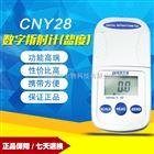 CNTY2杭州陆恒生物卤汤盐度水果糖度两用检测仪