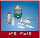 SMC消声器/排气洁净器