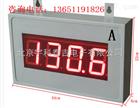 YK-LED智能大屏直流电流显示仪,直流流电流大屏显示仪