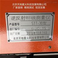 STT-301路面標線逆反射系數測定儀使用方法