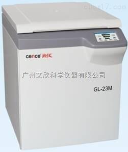 湘仪GL-23M高速冷冻离心机