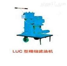 LUC-16型精细滤油机定制