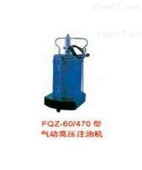 FQZ-60/470型气动式高压注油机定制