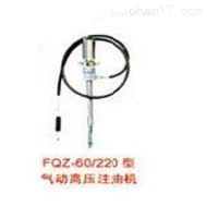 FQZ-60/220型气动式高压注油机使用方法