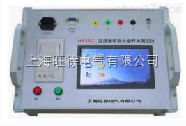 HB5801变压器有载分接开关测试仪