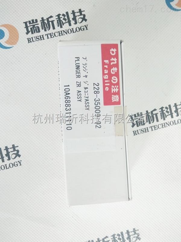 228-35009-92色谱柱SHIMADZU 228-35009-92