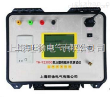 XJ-YZ3000变压器有载开关测试仪