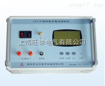 L8110型电容电流测试仪