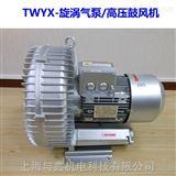 大风量4KW高压鼓风机旋涡风机,YX-7 3D-4kw
