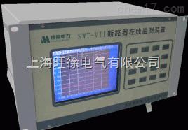 SWT-VII断路器在线监测装置