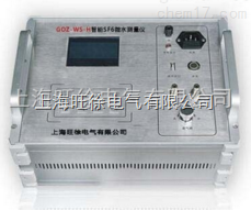 GOZ-WS-H智能SF6微水测量仪