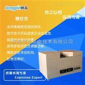 HP-QLQ*瓦楞原纸起楞器 槽纹仪 压楞仪 起楞器