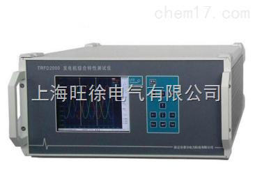 TRFD2000发电机综合特性测试仪