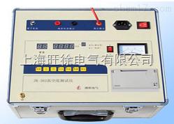 LS-ZK383真空度测试仪