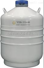 YDS-35B-8035升运输罐
