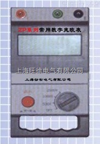 ZP系列常用数字兆欧表