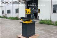 供應佛山育能XK300微型數控銑床