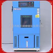 SMC-150PF惠州电子锁恒温恒湿试验箱