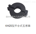 KH25型开合式互感器