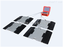 EX-RSL4块板30吨简易地磅 30t便携式地磅