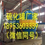 沈阳畅销环保电加热硫化罐用户需求量超过80%