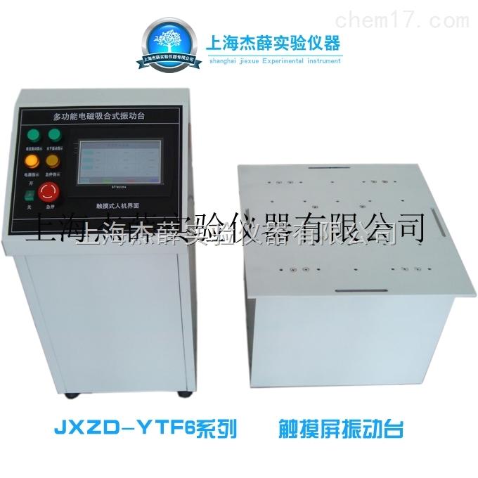 JXZD-YTF6振动试验台功能