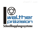 WALTHER接头/WALTHER快速接头中国区代理