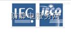 ESD20.20认证