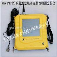 KON-PIT(N)反射波法樁基完整性檢測分析儀