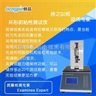 HP-HCN壓敏膠帶|不干膠環形初粘性測試儀恒品直銷