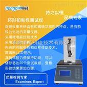 HP-HCN压敏胶带|不干胶环形初粘性测试仪恒品直销